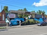 Пермь, улица Монастырская, дом 10. зоопарк