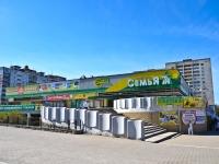 彼尔姆市, Borchaninov st, 房屋 13. 超市