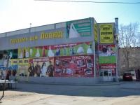 Пермь, улица Крылова, дом 1. торговый центр Полюд