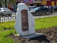 彼尔姆市, 街心公园 Аллея журналистовUinskaya st, 街心公园 Аллея журналистов