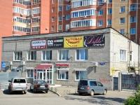 Пермь, улица Малкова, дом 17. многофункциональное здание