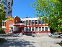 Пермь, улица Звонарёва, дом 4А. офисное здание