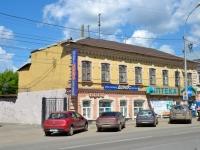 Пермь, улица 1905 года, дом 4А. магазин