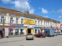 Perm, 1905 goda st, house 18. shopping center