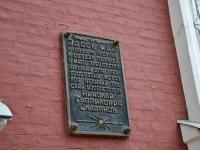 Пермь, музей Мемориальный дом-музей Н.Г. Славянова, улица 1905 года, дом 37