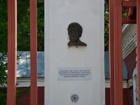 Пермь, улица 1905 года. памятный знак Н.Г. Славянову