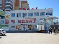 Пермь, улица Восстания, дом 12. магазин