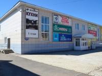 Пермь, улица Восстания, дом 16. гипермаркет Кухни России