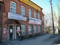 Пермь, Восстания ул, дом 26
