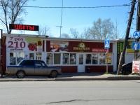 Пермь, улица Восстания, дом 30. многофункциональное здание