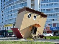 Пермь, скульптурная композиция Перевернутый дом, экспозиция дизайнерских решений, улица Мира, дом 11В