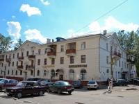 Пермь, Чайковского ул, дом 9