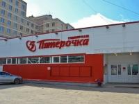 Пермь, улица Желябова, дом 10А. супермаркет