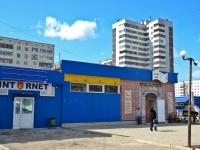 Пермь, улица Желябова, дом 10А/2. кафе / бар