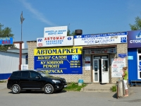 Perm, Podlesnaya st, house 43А. Social and welfare services