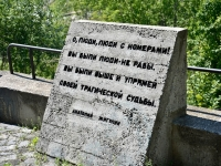 Perm, monument Жертвам политических репрессийParkovaya st, monument Жертвам политических репрессий