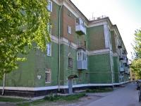 Пермь, Клары Цеткин ул, дом 1