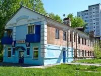 Пермь, улица Чердынская, дом 5. многоквартирный дом