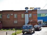 Пермь, улица Елькина, дом 16. офисное здание
