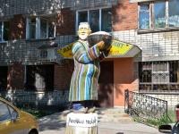 "Пермь, улица Краснофлотская. малая архитектурная форма ""Маленький Ташкент"""