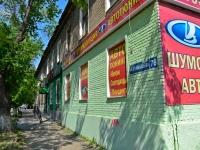 Пермь, Седова ул, дом 10