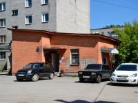 Пермь, улица Академика Курчатова, дом 4Б. почтамт