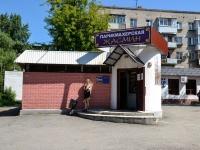 Пермь, улица Академика Курчатова, дом 9А. бытовой сервис (услуги)