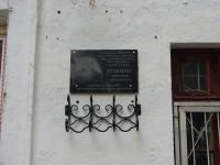 Соликамск, Добролюбова ул, дом 16