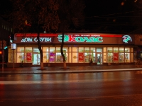 Rostov-on-Don, Bolshaya Sadovaya st, house 57. shopping center