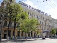 """Ростов-на-Дону, гостиница (отель) """"Московская"""", улица Большая Садовая, дом 62"""