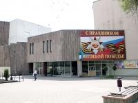 Ростов-на-Дону, филармония Концертный зал филармонии, улица Большая Садовая, дом 170