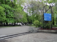 Rostov-on-Don, park имени 1-го маяBolshaya Sadovaya st, park имени 1-го мая