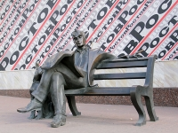 улица Большая Садовая. скульптура