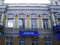 Ростов-на-Дону, улица Социалистическая, дом 52А. офисное здание