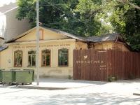 Ростов-на-Дону, Кировский проспект, дом 55А. офисное здание
