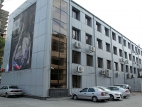 顿河畔罗斯托夫市, Kirovsky avenue, 房屋 73. 写字楼