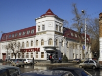 Rostov-on-Don, Kirovsky avenue, house 84. office building