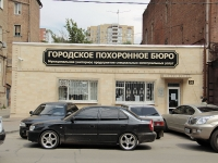 Rostov-on-Don, Sokolov st, house 34. office building