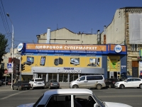 "Rostov-on-Don, cafe / pub ""Пивная библиотека"", Budennovsky avenue, house 7"
