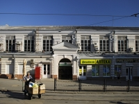 Rostov-on-Don, market Центральный, Budennovsky avenue, house 12