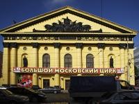 Буденновский проспект, дом 45. цирк Ростовский Государственный Цирк