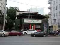 Rostov-on-Don, Budennovsky avenue, house 92А. restaurant