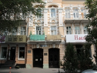 Rostov-on-Don, Pushkinskaya st, house 83. Apartment house