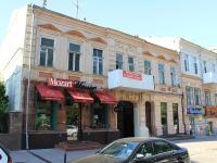Ростов-на-Дону, улица Пушкинская, дом 110. многофункциональное здание