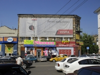 Rostov-on-Don, Oborony st, house 46. Apartment house