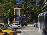 Ростов-на-Дону, улица Красноармейская, дом 43А. банк