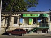 Rostov-on-Don, Moskovskaya st, house 18. drugstore