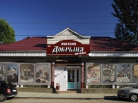 Rostov-on-Don, Stanislavsky st, house 106. store