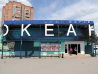 "Rostov-on-Don, supermarket ""Океан"", Mira avenue, house 5"