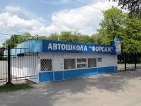 顿河畔罗斯托夫市, Sholokhov avenue, 房屋 31 с.6. 商店